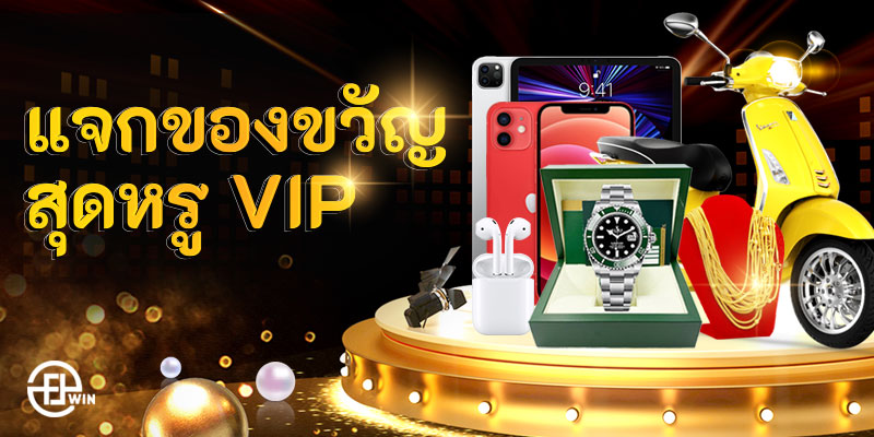 TH-VIP-giveaway (Home Mobile)_1625471587