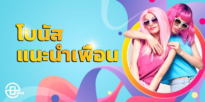 Thai_referral bonus_1621329552